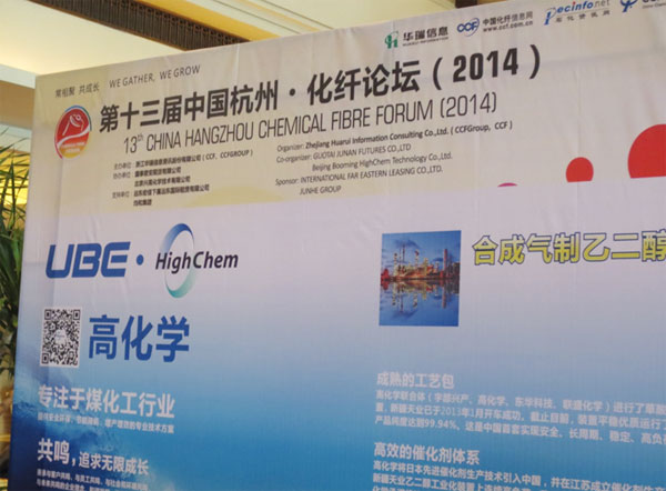 13th China Hangzhou Chemical Fibre Forum (2014) was held in Hangzhou
